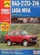 Руководство ВАЗ 21213 - 21214i Lada Niva